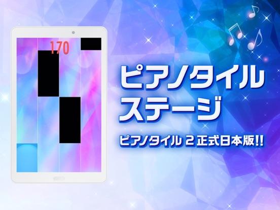 ピアノタイル ステージ:ピアノタイル2 正式日本版のおすすめ画像2