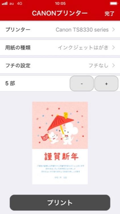 PIXUSかんたん年賀状 screenshot-4