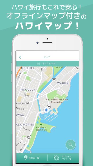 HAWAIICO(ハワイコ) - ハワイ旅行の便利アプリ -のおすすめ画像6
