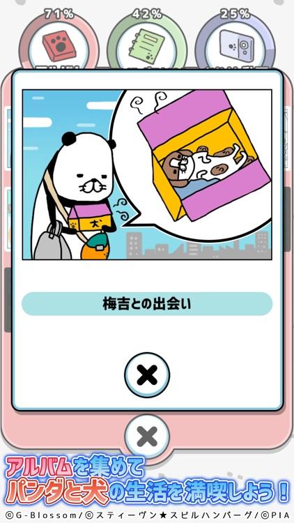 パンダと犬のワンダフルライフ screenshot-5