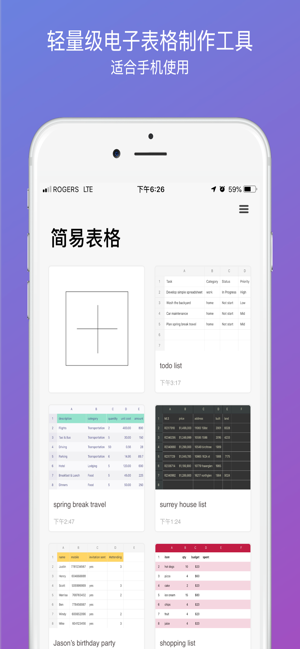 ‎簡易表格 - 手機表格制作工具 Screenshot