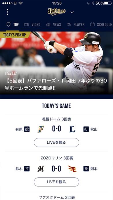 「パ・リーグ.com」パ・リーグ公式アプリのおすすめ画像6