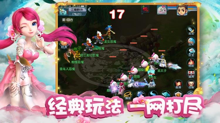 梦幻西游互通版 screenshot-3