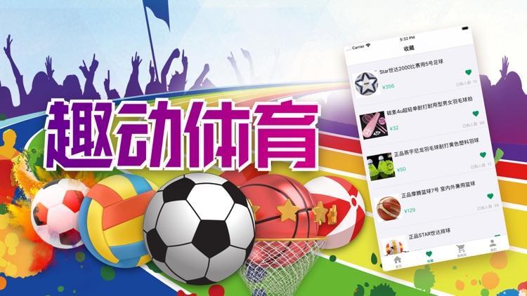 趣动体育 screenshot-3