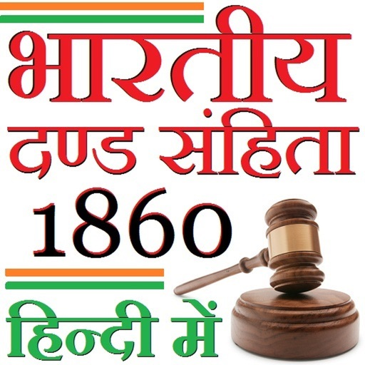 Indian Penal Code 1860 - Hindi | Apps | 148Apps