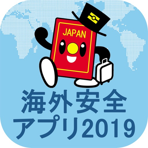 外務省 海外安全アプリ 2019