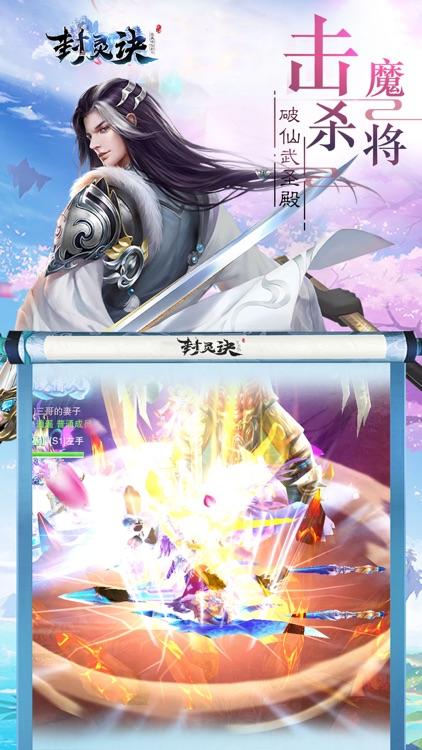 封灵诀-正版仙侠手游 screenshot-3