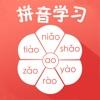 标准拼音教学-小学语文一年级汉语拼音学习字母表 Reviews