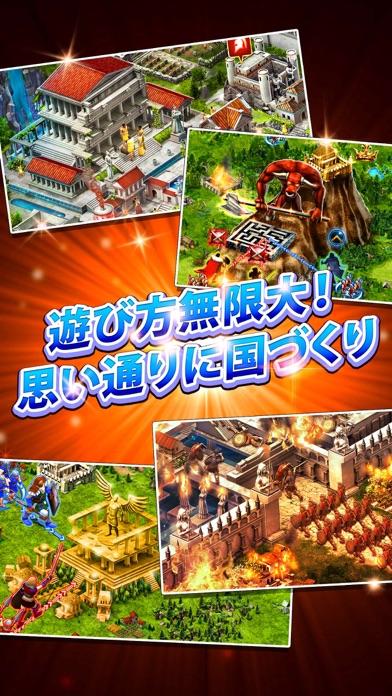 ゲーム・オブ・ウォー「Game of War」 ScreenShot2