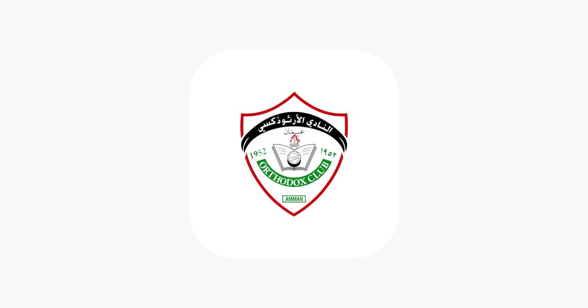 نتيجة بحث الصور عن النادي الارثدوكسي عمان