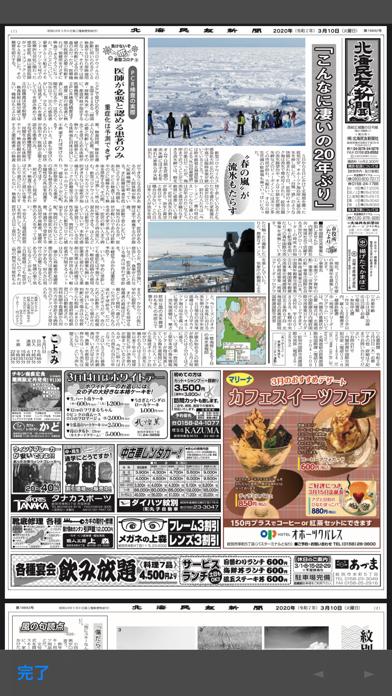 北海民友新聞 screenshot1