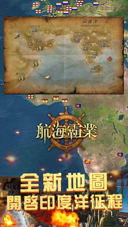 航海霸業(國際版) screenshot-4