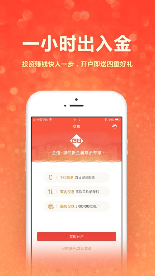 金道黄金白银-期货投资交易的期货软件 App 截图