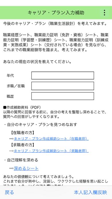 ダウンロード ジョブ・カード作成支援アプリ -PC用