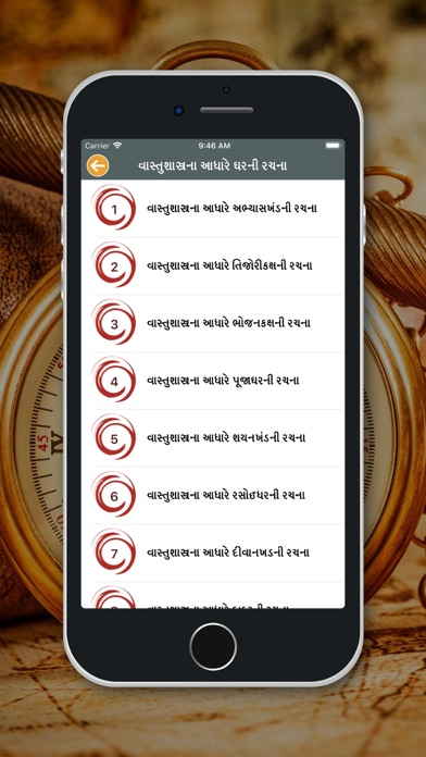 Vastu Shastra! screenshot 3
