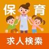 保育求人 保育士・幼稚園教諭のための求人検索アプリ - iPadアプリ