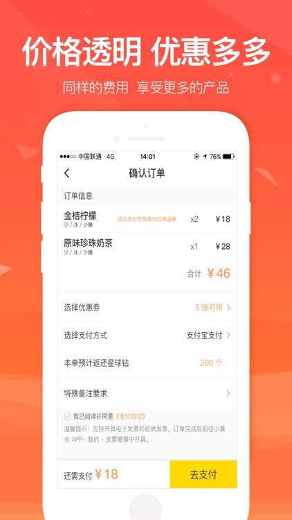小黄仓-专业的线下餐饮消费服务平台 screenshot-4