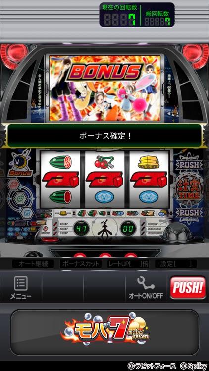 モバ7 screenshot-5