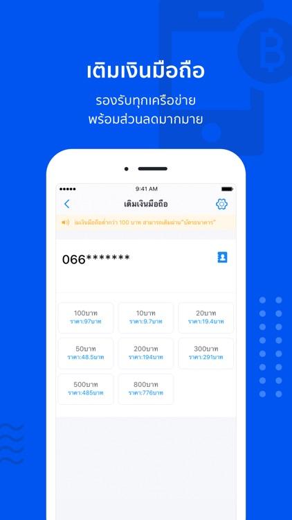 BLUEpay Thailand Bluemart screenshot-3