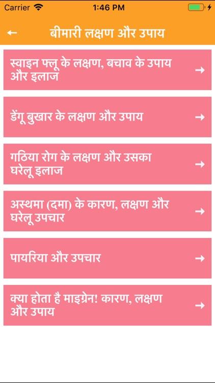 Ayurvedic Gharelu Nuskhe Hindi screenshot-6