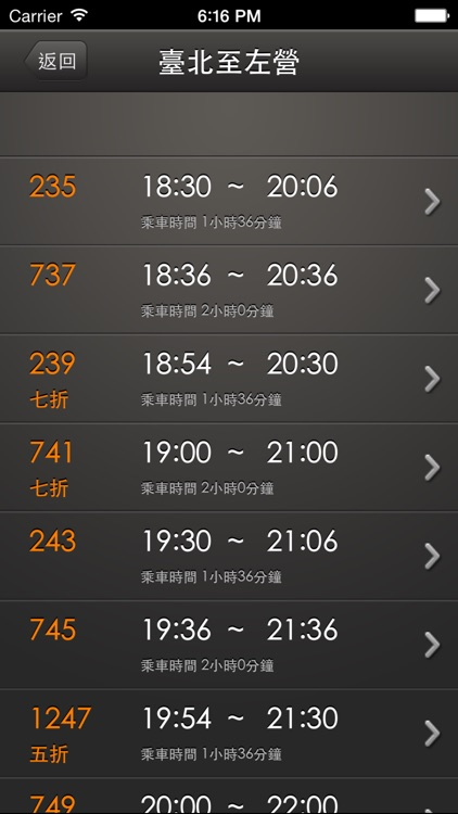 雙鐵時刻表 screenshot-3