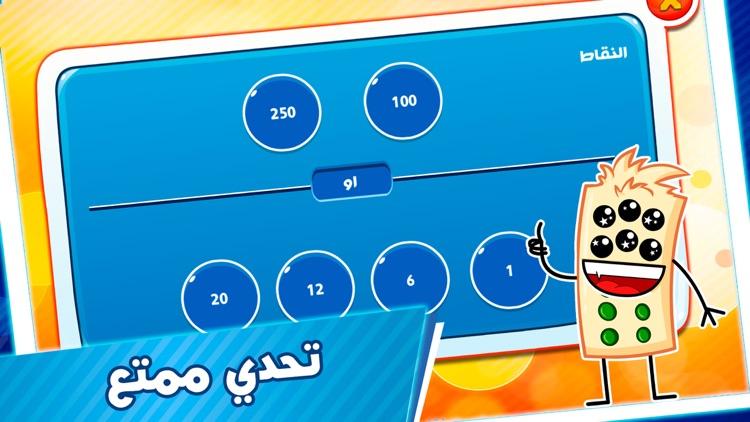 دومينو screenshot-3
