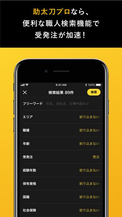 助太刀 - 職人と建設現場をつなぐアプリ - ScreenShot5