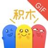 积木表情包—GIF表情包制作斗图神器