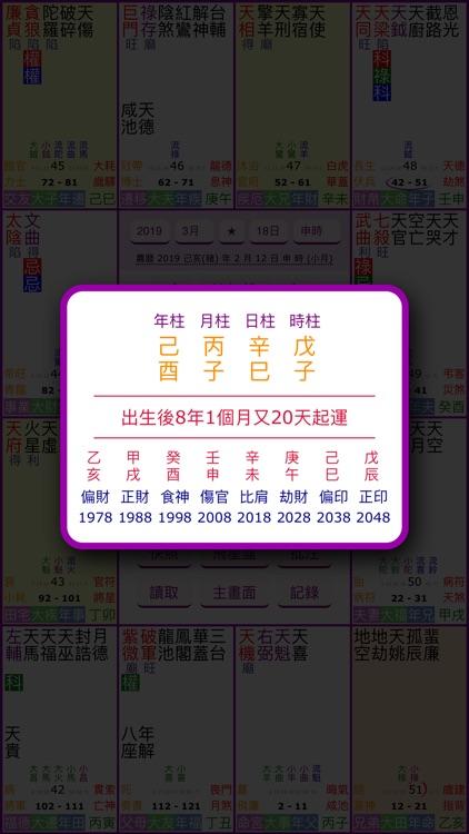 紫微斗數排盤 screenshot-5