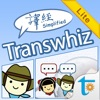 译经英中词典 Lite - iPhoneアプリ