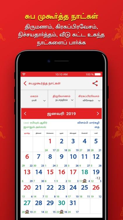 Dinamalar Calendar 2019 screenshot-4
