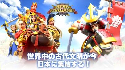 Rise of Kingdoms ―万国覚醒―のおすすめ画像1