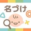 【良運命名】赤ちゃんの名づけアプリ