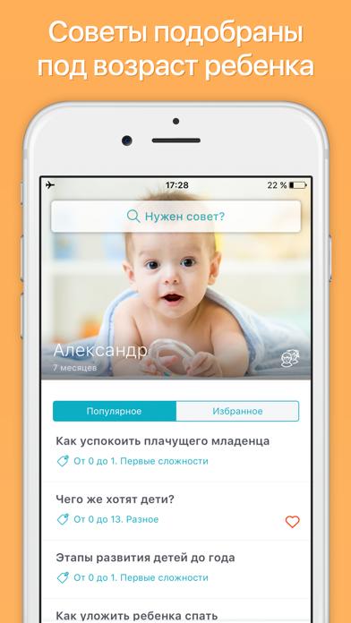 Screenshot for Всё о детях от 0 до 13 лет in Finland App Store