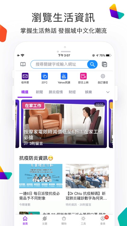 Yahoo screenshot-6