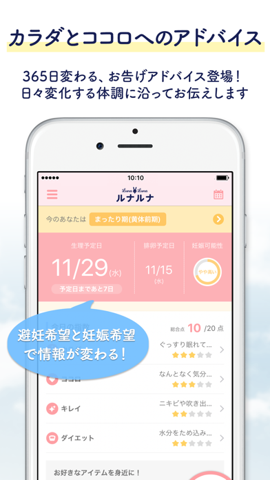 ルナルナ : 生理/排卵日予測  生理日管理アプリ ScreenShot1