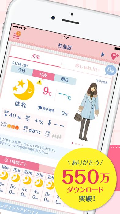 おしゃれ天気 ScreenShot1