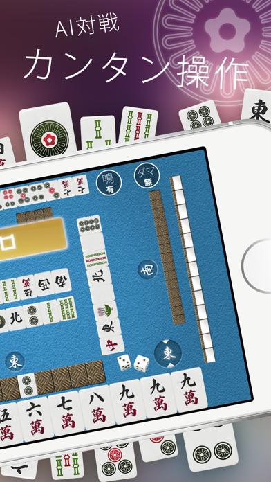 シンプル麻雀〜初心者も遊べるAI対戦麻雀〜のおすすめ画像2