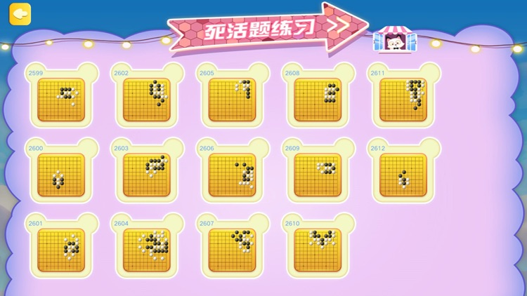 腾讯少儿围棋 screenshot-3