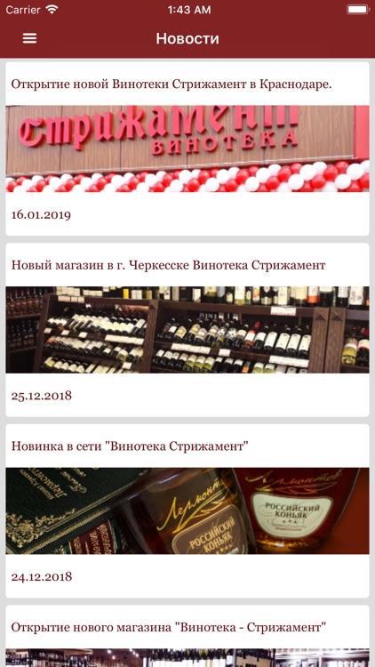 Винотека Стрижамент