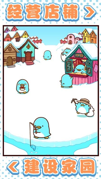 圆滚滚的企鹅好可爱 screenshot-3