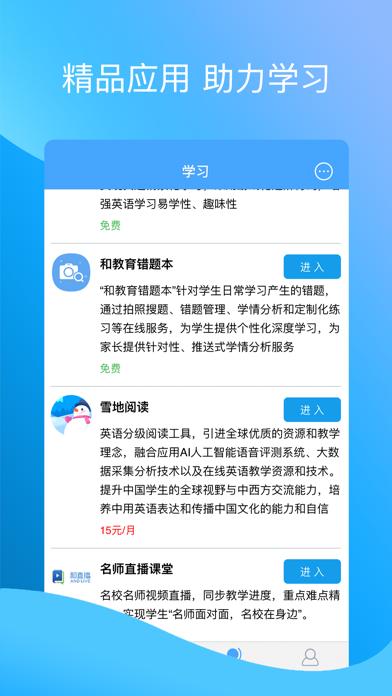 北京和校园(家长版) screenshot three