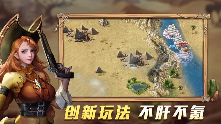 大航海家-罗马王朝战舰冒险大作战 screenshot-0