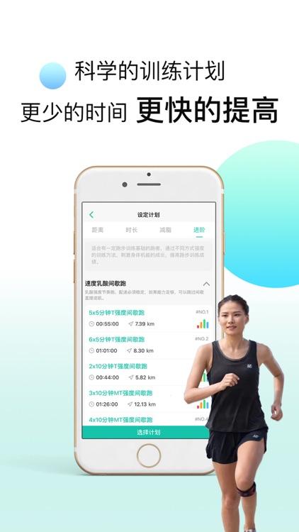 趣跑-跑步软件|健身软件 screenshot-7
