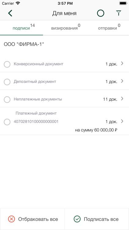 Авангард Бизнес screenshot-3