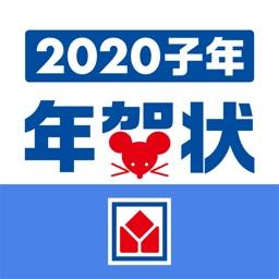 ヤマダプリント年賀状 2020 スマホで年賀注文