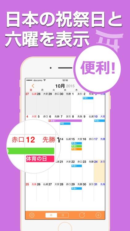 Ucカレンダー 広告なし版 screenshot-3