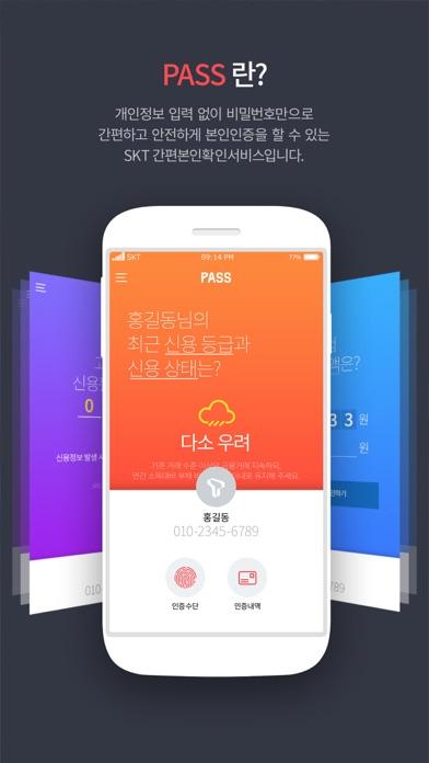 다운로드 PASS by SK TELECOM(구, T인증) Android 용