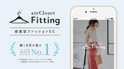 airCloset Fitting(エアクロフィッティング)のおすすめ画像1