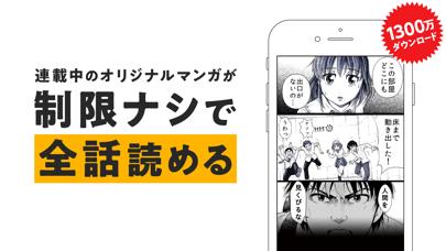 漫画アプリGANMA!(ガンマ)漫画が読める話題の漫画アプリのおすすめ画像1